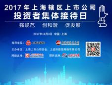 2017年上海辖区上市公司投资者集体接待日