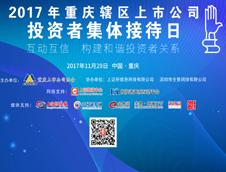 2017年重庆辖区上市公司投资者集体接待日