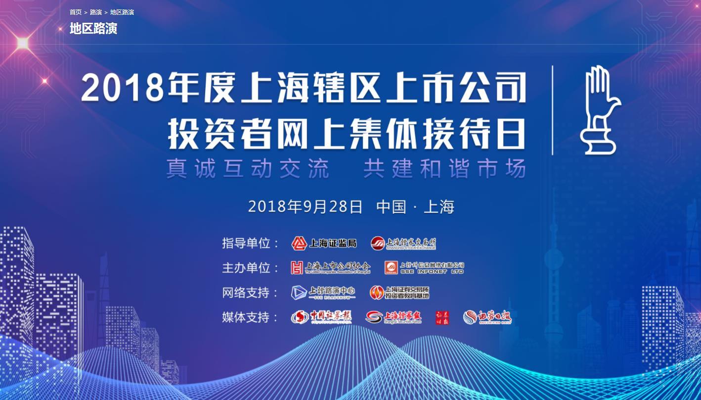 2018年上海辖区上市公司投资者网上集体接待日