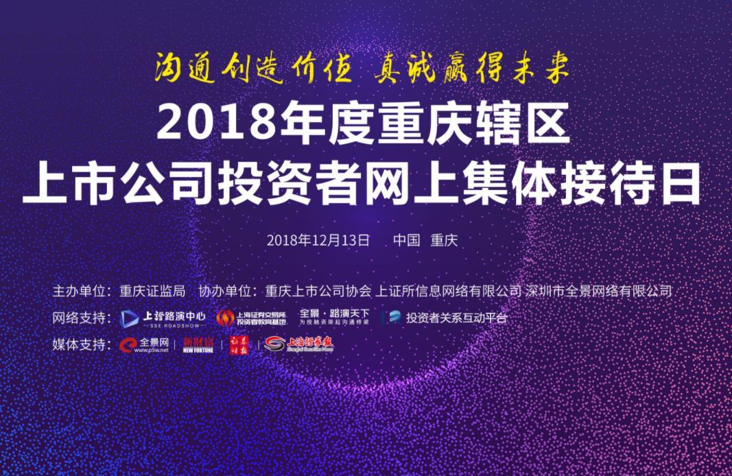 2018年重庆辖区上市公司投资者网上集体接待日