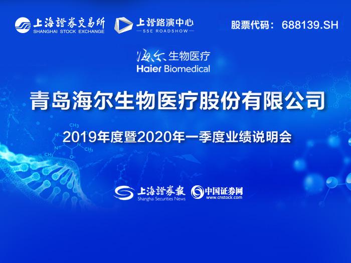 青岛海尔生物医疗股份有限公司2019年度暨2020年一季度业绩说明会