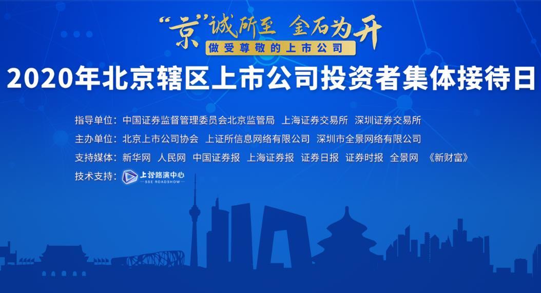 2020年北京辖区上市公司投资者网上集体接待日