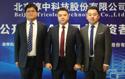 淳中科技首次公开发行A股网上投资者交流会