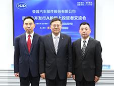 亚普股份首次公开发行A股网上投资者交流会