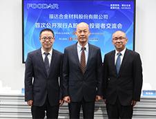 福达合金首次公开发行A股网上投资者交流会