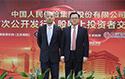 中国人保首次公开发行A股网上投资者交流会