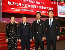 宁波水表首次公开发行A股网上投资者交流会