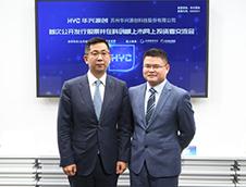 华兴源创首次公开发行股票并在科创板上市网上投资者交流会