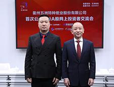衢州五洲特种纸业股份有限公司首次公开发行A股网上投资者交流会