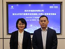 四方光电首次公开发行股票并在科创板上市网上投资者交流会