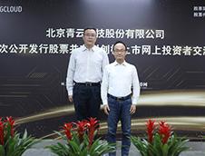 青云科技首次公开发行股票并在科创板上市网上投资者交流会