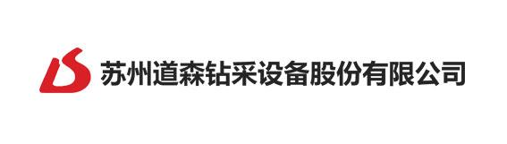苏州道森钻采设备股份有限公司