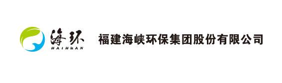 福建海峡环保集团股份有限公司 董事长 陈秉宏 先生