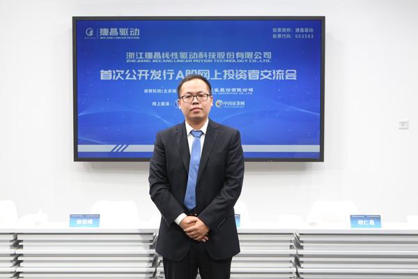 浙江捷昌线性驱动科技股份有限公司 董事,董事会秘书 徐铭峰 先生