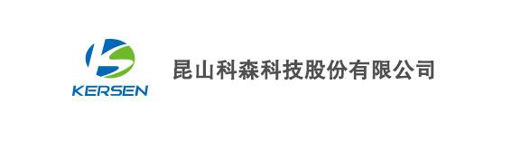 昆山科森科技股份有限公司 董事长 徐金根 先生