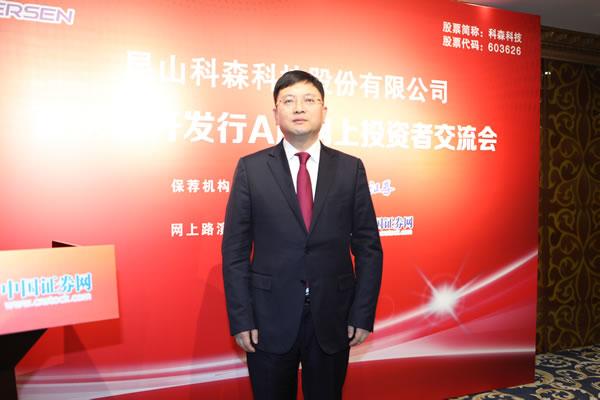 科森科技ipo-投资者交流会-中国证券网