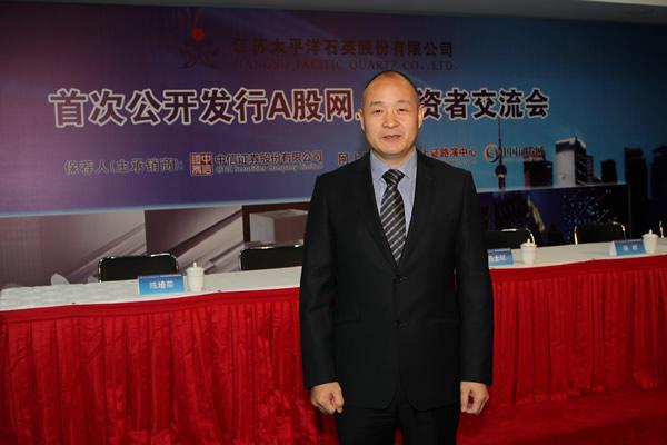 江苏太平洋石英股份有限公司 董事长,总经理 陈士斌 先生