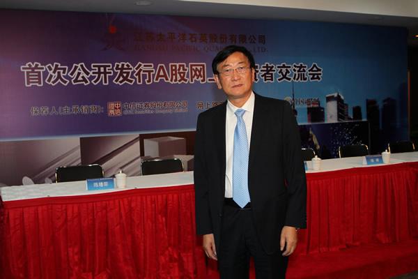 江苏太平洋石英股份有限公司 董事 陈培荣 先生