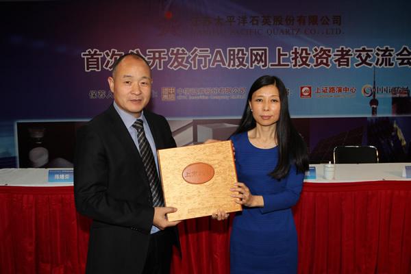 上海证券报社副总编辑李彬女士 与 江苏太平洋石英股份有限公司董事长