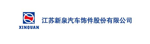 江苏新泉汽车饰件股份有限公司 董事长,总经理 唐志华 先生