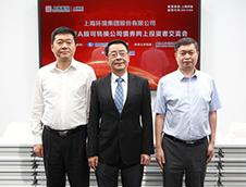 上海环境集团股份有限公司公开发行A股可转债网上投资者交流会