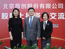 北京首创股份有限公司配股网上投资者交流会