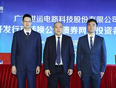 广东世运电路科技股份有限公司公开发行A股可转债网上投资者交流会